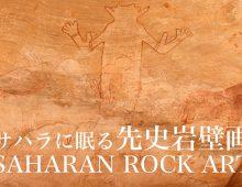 Photo-exhibition SAHARAN ROCK ART     写真展 サハラに眠る先史岩壁画