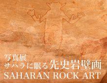 Photo Exhibition SAHARAN ROCK ART     サハラに眠る先史岩壁画ー英 隆行写真展